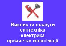 виклик та послуги сантехніка, електрика, прочистка каналізації Львів
